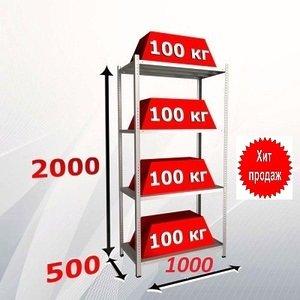 Стеллаж MS Standart 200х100х50 4 полки