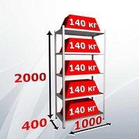 Стеллаж MS STRONG 200x100x40 (5 полок)