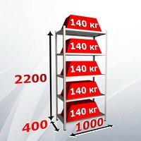 Стеллаж MS STRONG 220x100x40 (5 полок)