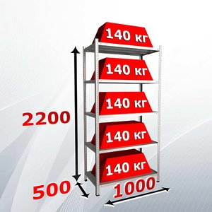 Стеллаж MS STRONG 220x100x50 (5 полок)